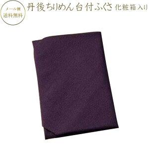 ふくさ 丹後ちりめん台付ふくさ 化粧箱入り 約34cm×34cmレーヨン100% 紫ふくさ