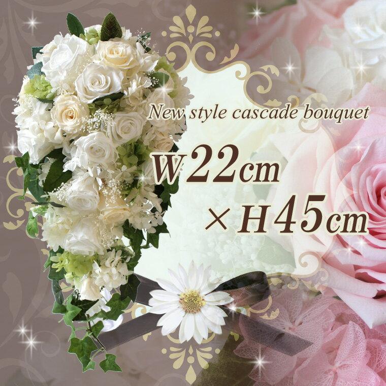 只今プレゼント付き キャスケードブーケ【New style cascade bouquet】約22cm×45cm ブーケ&ブートニアセット【プリザーブドフラワー】ティアドロップ ブライダルブーケ キャスケードブーケ ブルー 結婚祝