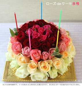 送料無料 (一部地域を除く)生花 【ローズdeケーキ(8号)】お誕生日にバラフラワーケーキアレンジメント 誕生日プレゼント 女性 誕生日ケーキ 花 ギフト 誕生日 バラ 薔薇 愛妻の日