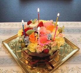 送料無料 (一部地域を除く) 生花 フラワーフルーツケーキ 花材はおまかせ!ケーキに見立てた生花アレンジ(※食用ではございません) 花 ギフト 誕生日プレゼント 女性 誕生日