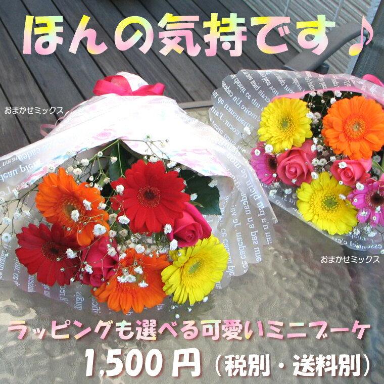 【 あす楽対応 14時まで 】【 生花 】【 バラ と ガーベラ と カスミソウ の花束 】ホワイトデーにちょっとしたお礼に 花 ギフト 誕生日 楽ギフ_メッセ入力 バラ 薔薇 ローズ 花束