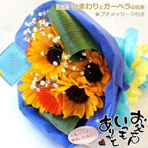父の日 送料無料(一部地域を除く)【生花】ひまわりとガーベラの花束父の日 ギフト
