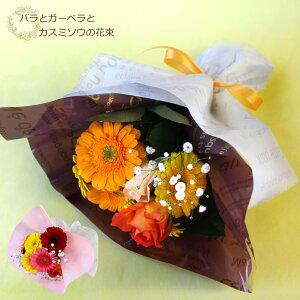 送料無料(一部地域を除く)【 生花 】【 バラ と ガーベラ と カスミソウ の花束 】ホワイトデーにちょっとしたお礼に 花 ギフト 誕生日 バラ 薔薇 ローズ 花束