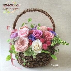 送料無料 (一部地域を除く)【バラのアレンジメント プリザーブドフラワー】母の日 誕生日 還暦 記念日