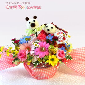 【 遅れてごめんね 敬老の日 】送料無料 (一部地域を除く)【 生花 】【キャラPop★2匹入り】【花材おまかせです】 アニマル 動物 アレンジ 誕生日プレゼント 女性 母の日 ギフト 誕生日 女性 プレゼント