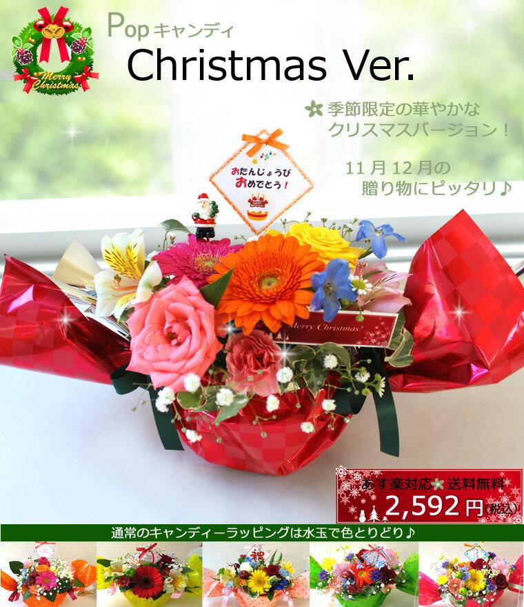 【生花】花 Popキャンディ(プチメッセージ付き)【送料無料】【誕生日プレゼント 女性】【ギフト  送料無料 花 】【クリスマス ギフト】【あす楽対応 16時】※この商品は配送先が北海道・沖縄の場合は別途324円を承ります。
