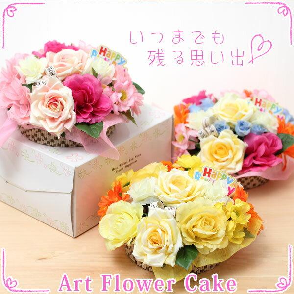 フラワー ケーキ アレンジ消臭抗菌剤 アートフラワー 造花「テルクリン」「光触媒」選択可本体 高さ12cm×幅21cm×奥行21cm