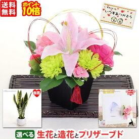 遅れてごめんね敬老の日 贈り物 ギフト プレゼント選べる生花と造花とプリザーブドフラワー