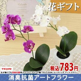 胡蝶蘭ミニオーキッドポット 高さ20cm人工観葉植物 造花 アートグリーン消臭抗菌 テルクリン プレゼント