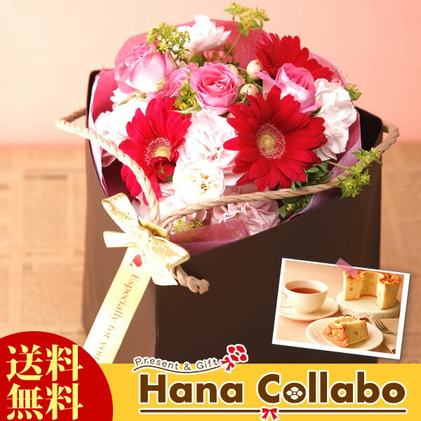 結婚祝い 誕生日プレゼント 女性 女友達 送料無料 スイーツセット 花 生花 花束 妻への贈り物 お祝いにも トライバック入り