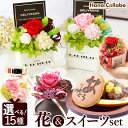 【選べる15種】送料無料 花束 お祝い 内祝い 出産祝い ホワイトデーお返し 母の日のお祝い プレゼント スイーツセット…