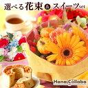 【選べる4色】送料無料 誕生日プレゼント 花束 お祝い 内祝い 出産祝い プレゼント スイーツセット 花 生花 アレンジ…