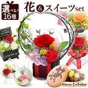 \あす楽15時まで!/ 誕生日プレゼント お祝い ギフト 花 プリザーブドフラワー アレンジメント 和風 ピアノ バラ 送…