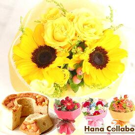 誕生日 プレゼント 花 ヒマワリ 花束 ミニブーケ 送料無料 ギフト アレンジメント スイーツ 洋菓子 シフォンケーキ