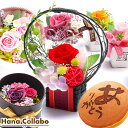 誕生日プレゼント 女性 花とスイーツセット 【プリザーブドフラワー】 フラワーギフト お祝い 母 女友達 40代 50代 60…