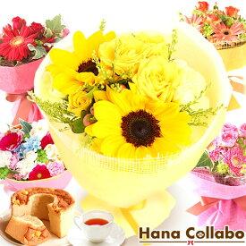 誕生日プレゼント 女性 花 スイーツ ギフト 送料無料 選べる花束!フラワーギフト プレゼント 花スイーツセッ 50代 60代 70代 80代 あす楽
