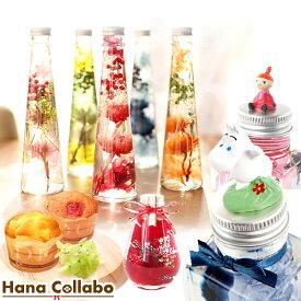 誕生日プレゼント 送料無料ハーバリウム herbarium 選べる花とスイーツお菓子のプレゼント あす楽15時