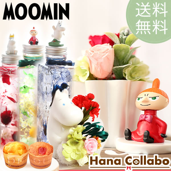 誕生日プレゼント 女性 送料無料 ギフト ムーミン ハーバリウム 選べる花とスイーツセット プリザーブドフラワー
