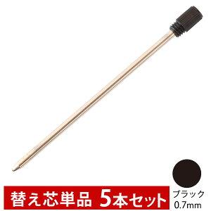 送料込み ハーバリウムボールペン 替え芯 黒色 単品 5本セット ボールペン ネコポス静岡 AA