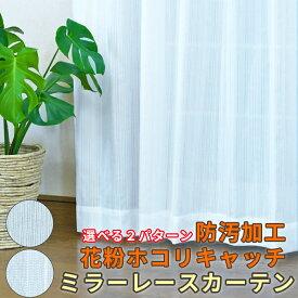 お買い得ミラーレースカーテン 2枚組/1枚入り ミラーレース UVカット おしゃれ 洗濯機OK 日本製