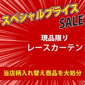 レースカーテン 幅100cm×丈133/176/198cm 2枚組 UVカット 洗濯機で洗える スペシャルプライスセール 日本製 お買い得 安い