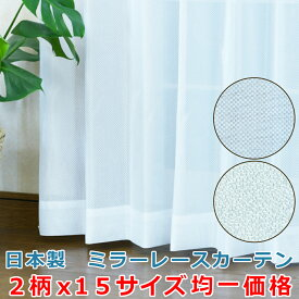 ミラーレースカーテン 幅100〜200cm×丈98〜213cm 2枚組か1枚入 ホワイト オフホワイト ミラーレース おしゃれ UVカット 洗濯機OK 日本製 安い アウトレット 15サイズ均一価格