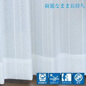 レースカーテン 丈直しOK 幅100/150cm×丈98〜148cm 2枚/1枚入り クリーン ミラーレース UVカット 防汚加工 洗濯機OK 日本製