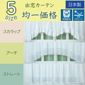 出窓用カーテン 幅300cm×丈88〜133cm 1枚 ミラーレース UVカット 洗濯機OK 日本製 窓幅に合わせて自由調整可能 おしゃれ かわいい スカラップ型 アーチ型 ストレート型
