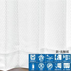 レースカーテン 丈直しOK 幅100〜200cm×丈176〜198cm 2枚/1枚入り アイラ ミラーレース 新光触媒 抗菌 消臭 防汚 UVカット 洗濯機で洗える 日本製