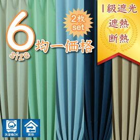 ドレープカーテン 幅100cm×丈110~200cm 2枚組 5色 1級遮光カーテン DP-無地