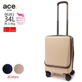 エースジーン スーツケース 機内持ち込みサイズ キャリーバッグ キャリーケース TSAロック 軽量丈夫 Sサイズ ハード ファスナー 06261 ACEGENE ace. BCリンクワン(34L H54cm 1泊〜2泊)あす楽対応 ラッピング不可商品 正規品