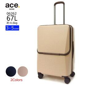 エースジーン スーツケース キャリーバッグ キャリーケース TSAロック 軽量丈夫 Mサイズ ハード ファスナー 06262 ACEGENE ace. トラベルバッグ 旅行カバン BCリンクワン(67L H68cm 3泊-5泊)あす楽対応 ラッピング不可商品 正規品