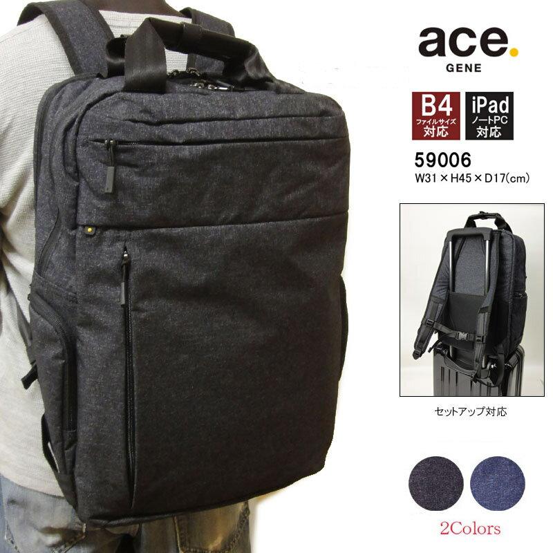 エースジーン ビジネスリュック リュックサック メンズ ビジネスバッグ B4対応 超軽量 カジュアル ACEGENE 59006 ace. ホバーライト あす楽対応 男性 彼氏 プレゼント ギフトラッピング無料 楽天 通販