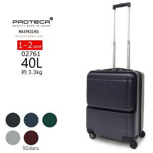 ACE エース スーツケース プロテカ PROTeCA 機内持ち込みサイズ キャリーバッグ キャリーケース TSAロック 軽量丈夫 Sサイズ ハード ファスナー マックスパスH2s 02761 あす楽対応 修学旅行 留学 林