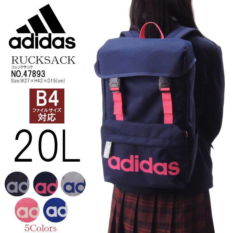 アディダス adidas リュック 通学 女子 大容量 47893 中学生 高校生 人気 おしゃれ リュックサック レディース ブラック ネイビー グレー ピンク ブルー スクエア型 B4対応 楽天 通販