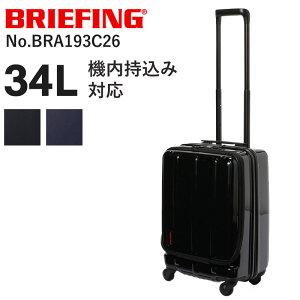 ブリーフィング BRIEFING スーツケース キャリーバッグ キャリーケース BRA193C26 H-34F SD 機内持ち込みサイズ 34L 3.3kg 1泊-2泊 あす楽対応【ラッピング不可商品】正規品