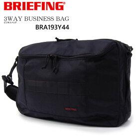 BRIEFING ブリーフィング 3Way ビジネスバッグ オーバーナイター BRA193Y44 ブランド メンズ あす楽対応 プレゼント ギフトラッピング無料 送料無料 正規品