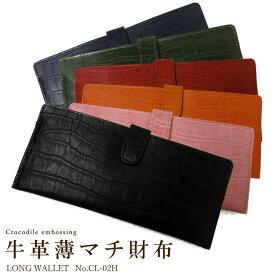 長財布 レディース 薄い 薄型 スマート 日本製牛革 クロコ型押し CL-02H 女性 プレゼント【メール便発送】 正規品