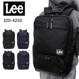 Lee リュック レディース メンズ 大容量 320-4250 通学 レインカバー付き 女子 男子 リュックサック B4対応 デイパック 正規品
