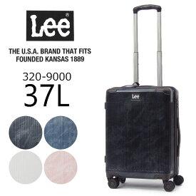 リー スーツケース Lee キャリーバッグ キャリーケース TSAロック 軽量丈夫 Sサイズ 機内持ち込みサイズ ハード ファスナー 37L 3.3kg 1泊-2泊 320-9000 あす楽対応【ラッピング不可商品】