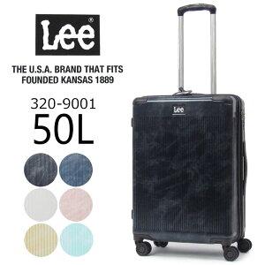 リー スーツケース Lee キャリーバッグ キャリーケース TSAロック 軽量丈夫 Mサイズ ハード ファスナー 50L 3.7kg 2泊-4泊 320-9001 あす楽対応【ラッピング不可商品】