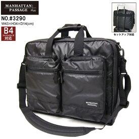 マンハッタンパッセージ MANHATTAN PASSAGE ビジネスバッグ ブリーフケース B4サイズ対応 メンズ #3290 あす楽対応 男性 プレゼント ギフトラッピング無料 正規品
