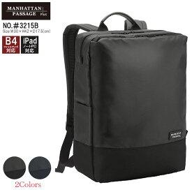マンハッタンパッセージ MANHATTAN PASSAGE ビジネスリュック ビジネスバッグ メンズ リュックサック B4サイズ対応 #3215B 男性 プレゼント ギフトラッピング無料 正規品