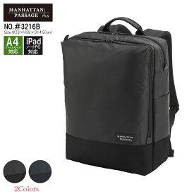 マンハッタンパッセージ MANHATTAN PASSAGE ビジネスリュック ビジネスバッグ メンズ リュックサック A4サイズ対応 #3216B 男性 プレゼント ギフトラッピング無料 正規品