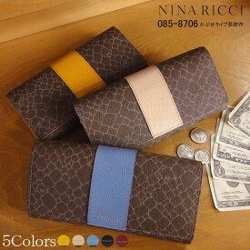 5fc2532d4977 ニナリッチ NINA RICCI 長財布 かぶせタイプ レディース ニナ・リッチ 085-8706 本革