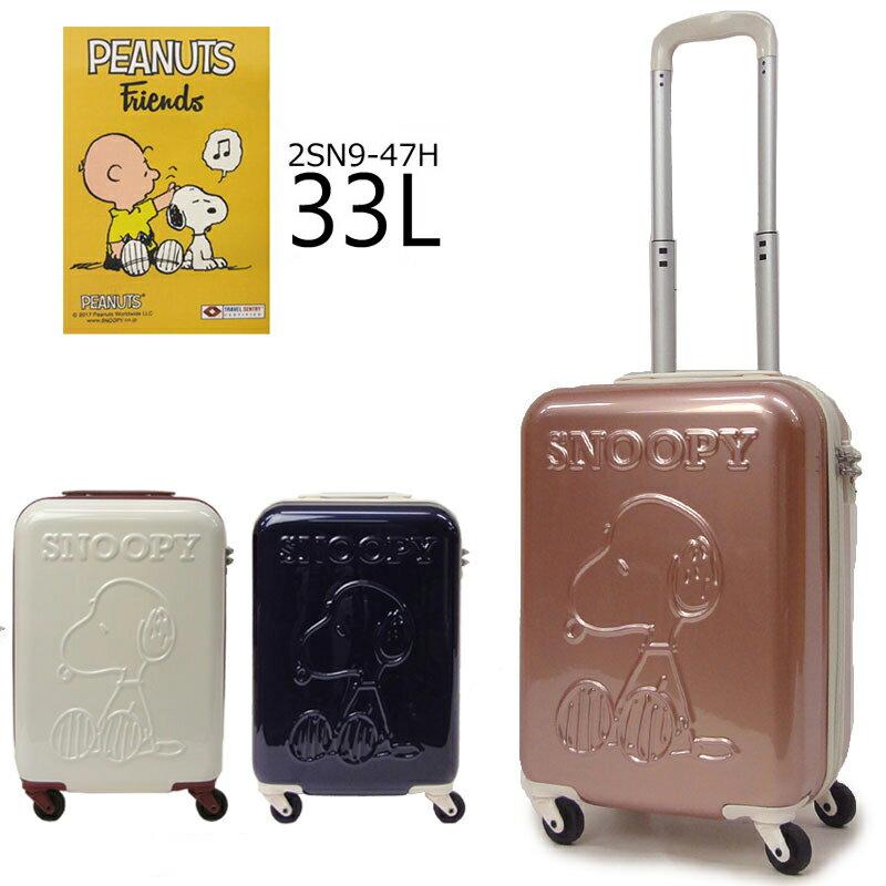 SNOOPY スヌーピー スーツケース キャリーケース キャリーバッグ 機内持ち込みサイズ TSA Sサイズ PEANUTS ピーナッツ 2SN9-47H 33L ハード ファスナー かわいい おしゃれ あす楽対応 修学旅行 留学 正規品
