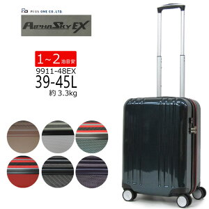 20%OFFセール!プラスワン PLUS ONE スーツケース ALPHA SKY EX アルファ スカイ EX キャリーバッグ キャリーケース 4輪 機内持ち込みサイズ TSA TSAロック 軽量丈夫 Sサイズ ハード 9911-48EX 39-45L 3.3kg 1泊