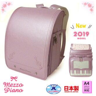ランドセル女の子2019年メゾピアノmezzopiano0103-9403クラシックグランキューブ型A4フラットファイル対応