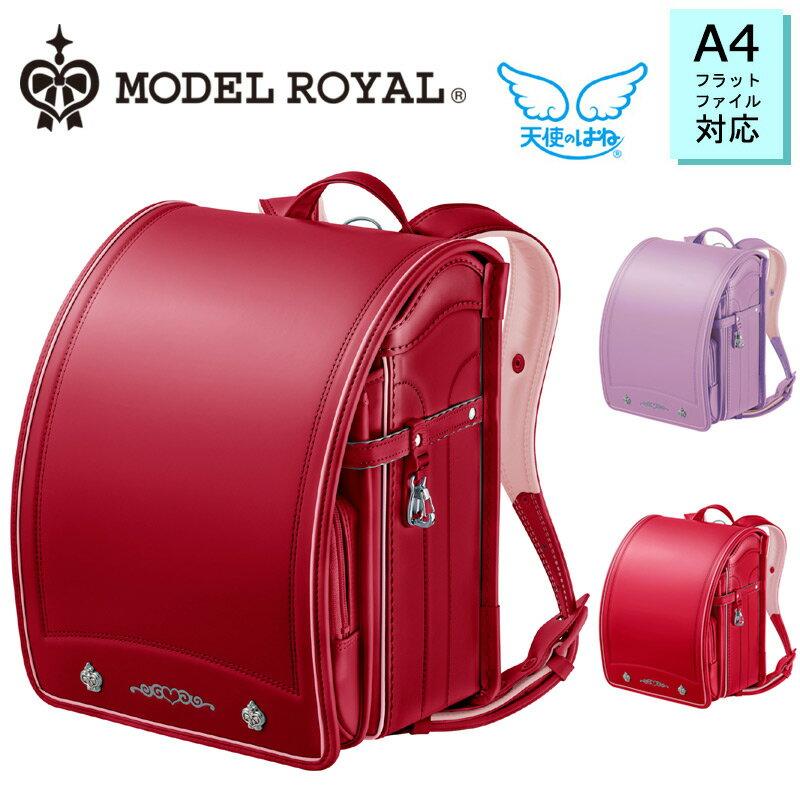 ランドセル モデルロイヤル ベーシック 天使のはね 女の子 2020年 セイバン MODEL ROYAL MR20G A4フラットファイル対応