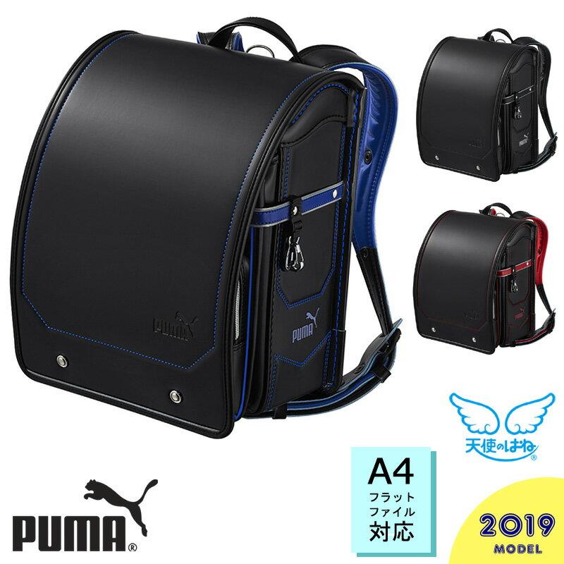 ランドセル プーマ 天使のはね 男の子 2019年 セイバン PUMA PB19GE A4フラットファイル対応 楽天 通販